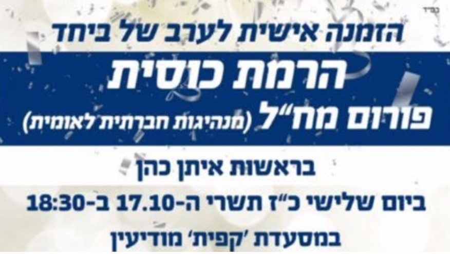פורום מ.ח.ל {מנהיגות חברתית לאומית } בליכוד מארחים את שר התחבורה ישראל כץ