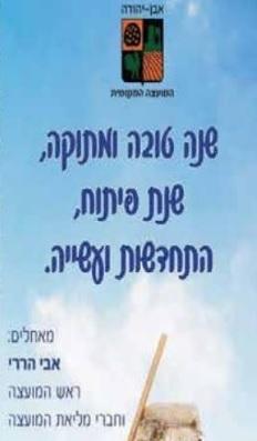 אבן יהודה בראשות אבי הררי