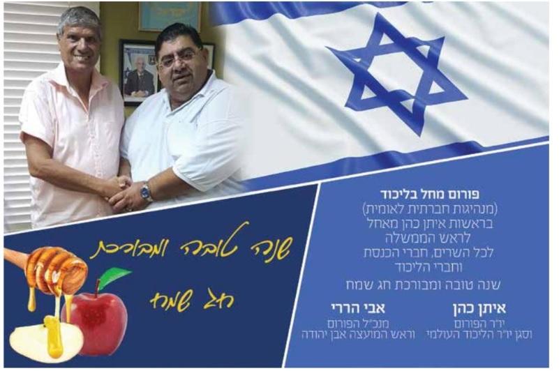 פורום- מנהיגות חברתית לאומית בראשות איתן כהן