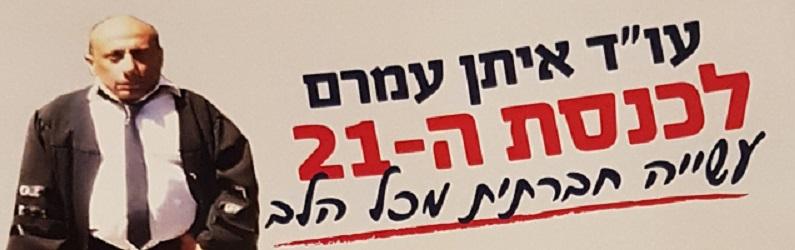 עו''ד איתן עמרם